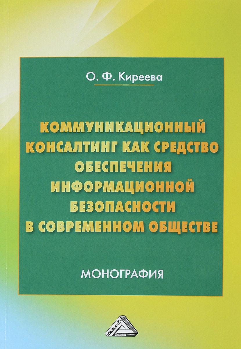 О. Ф. Киреева Коммуникационный консалтинг как средство обеспечения информационной безопасности в современном обществе нестеров с основы информационной безопасности