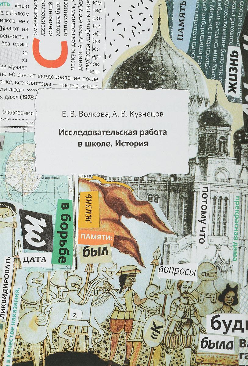 Е. В. Волкова, А. В. Кузнецов Исследовательская работа в школе. История