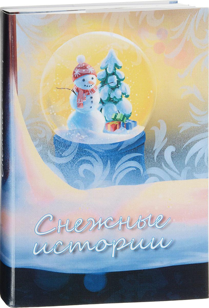 Снежные истории (комплект из 2 книг)