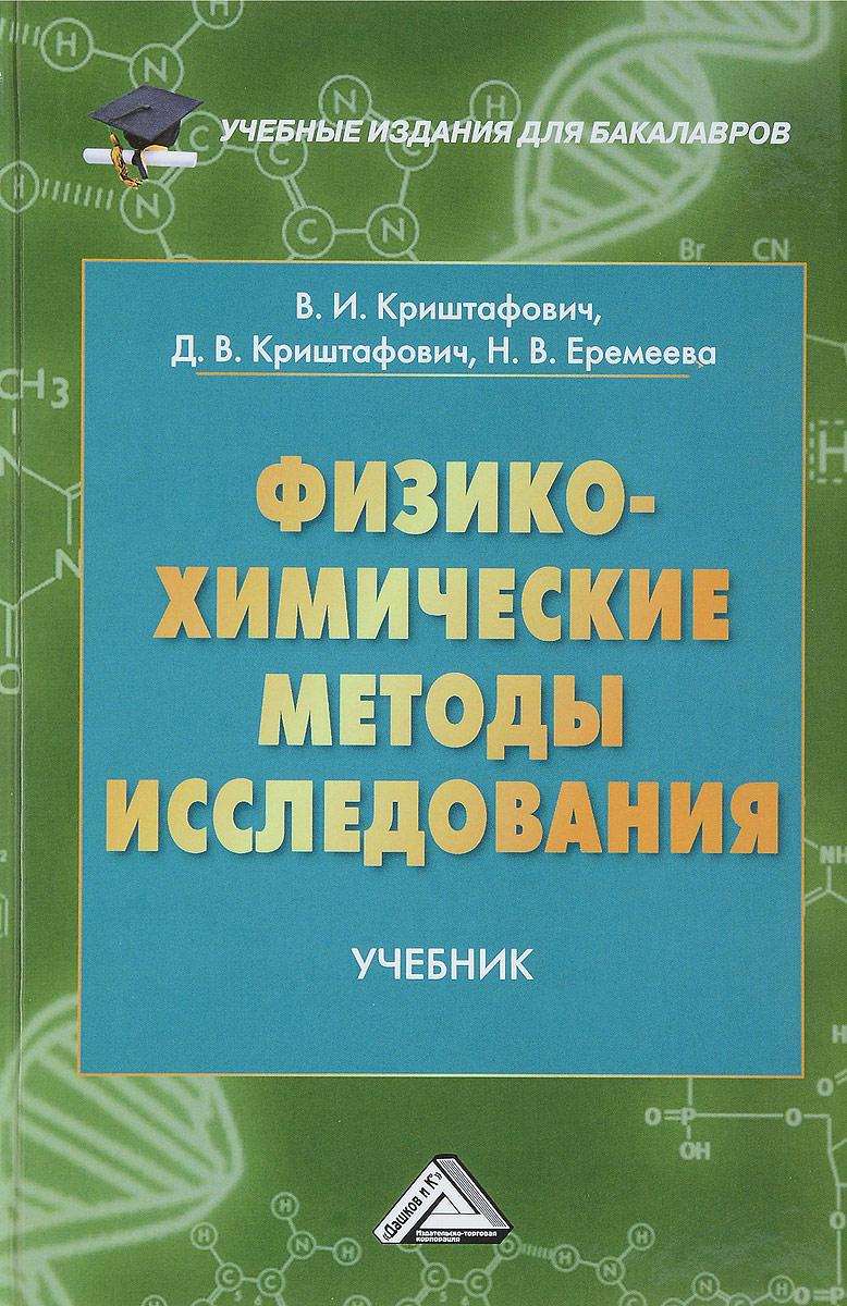 В. И. Криштафович, Д. В. Криштафович, Н. В. Еремеева Физико-химические методы исследования. Учебник