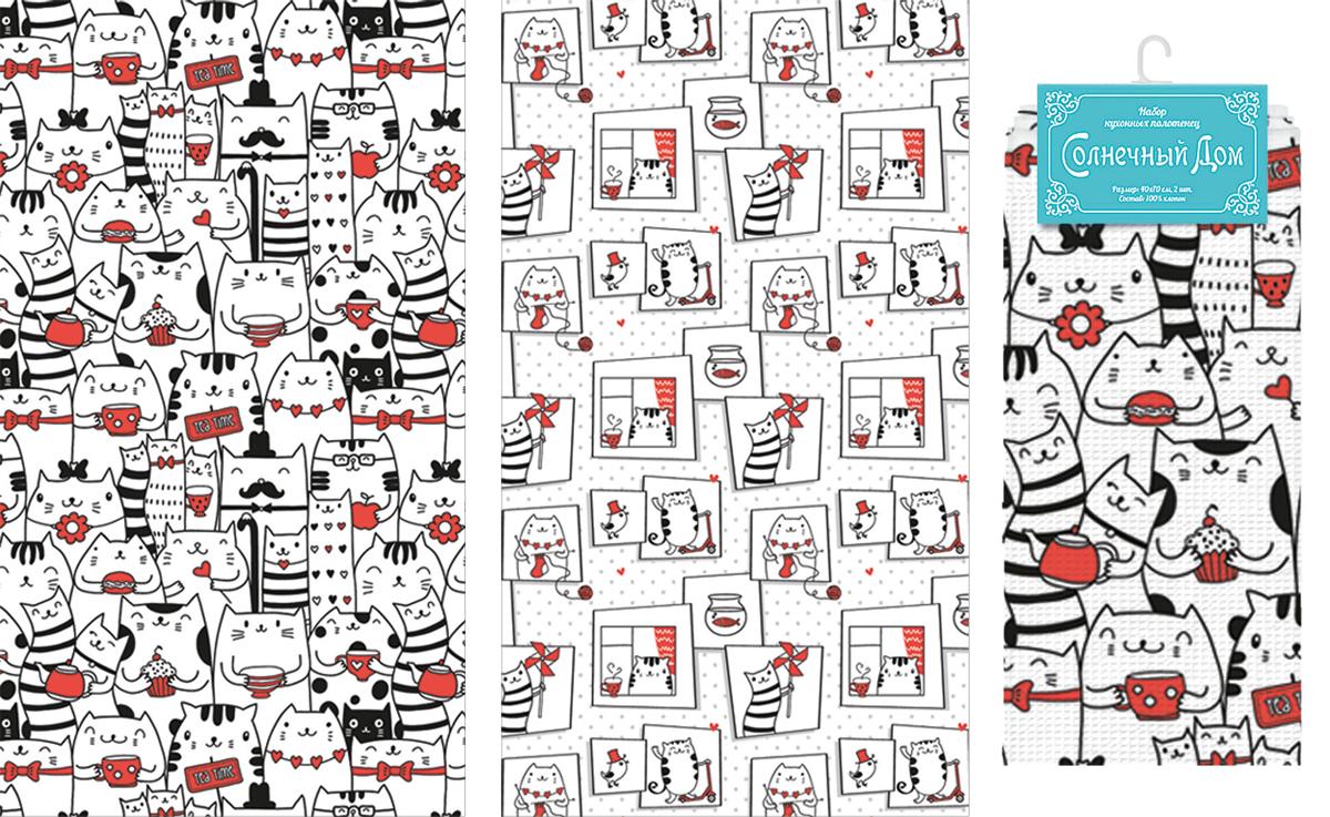 """Набор Солнечный дом """"Коты"""" из двух вафельных полотенец, изготовленных из натурального  хлопка, идеально дополнит интерьер вашей кухни и создаст атмосферу уюта и комфорта.  Изделия выполнены из натурального материала, поэтому являются экологически чистыми.  Высочайшее качество материала гарантирует безопасность не только взрослых, но и самых маленьких  членов семьи.  Современный декоративный текстиль для дома должен быть экологически чистым продуктом и  отличаться ярким и современным дизайном."""