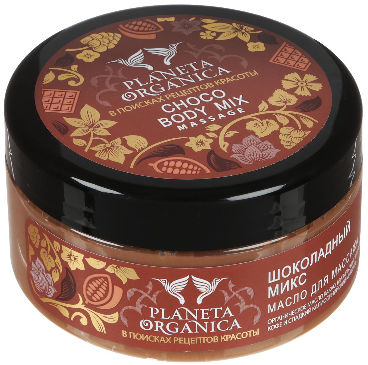 Planeta Organica Масло для массажа Шоколадный микс, 300 мл071-1-0199Масло для массажа Planeta Organica Шоколадный микс - нежная текстура для легкого массажа.Содержит кофеин, обладающий мощной биологической активностью, оказывая лифтинговоедействие. Улучшает процесс клеточного обмена в коже. Глубокое питание и увлажнение кожи. Масло какао содержит незаменимые жирные кислоты, метилксантин, кофеин и танины, чтообуславливает его прекрасные питательные, увлажняющие и смягчающие свойства. Такжемасло какао обеспечивает улучшение процессов клеточного обмена в коже.Плодыкофе содержат около 1200 химических составляющих, среди которых: кофеин,обладающий биологической активностью, белки, углеводы, стеарины, алкалоиды и фруктовыекислоты, которые повышают упругость кожи, поддерживают её эластичность и липидныйбаланс.Калифорнийский миндаль обогащен железом, марганцем и калием, что устраняет мышечнуюслабость и нервозность, а витамин Е смягчает, бережно разглаживает и подтягивает кожу.Характеристики:Объем: 300 мл. Артикул: 071-1-0199. Производитель:Россия. Товар сертифицирован.Уважаемые клиенты! Обращаем ваше внимание на то, что упаковка может иметь нескольковидов дизайна.Поставка осуществляется в зависимости от наличия на складе.