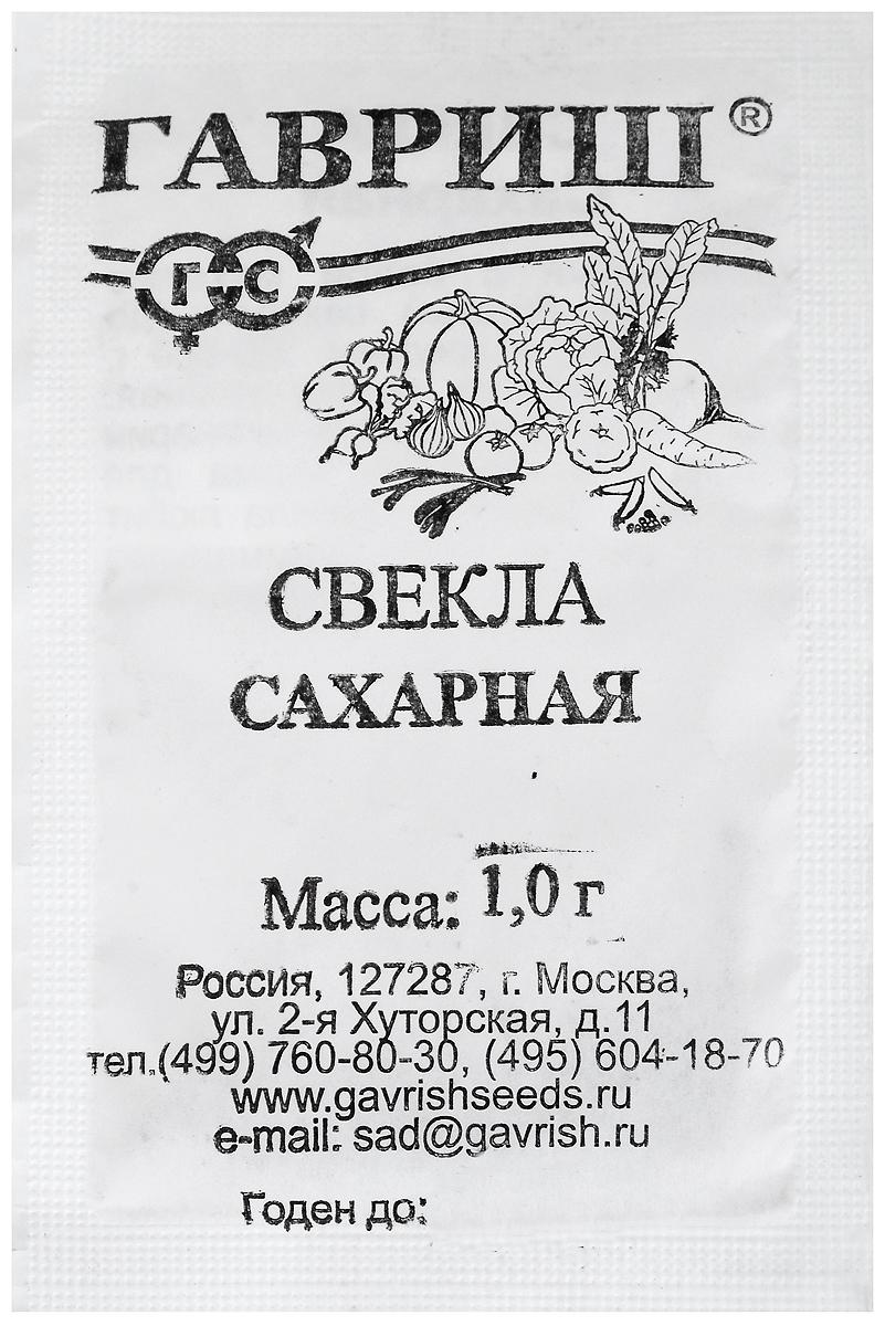 Семена Гавриш Свекла. Сахарная4601431048317Удлиненный с белой мякотью корнеплод богатый сахаром (до 23%), весит в среднем 300-600 г. Розетка листьев светло-зеленая. Корнеплод используется в кулинарии (цукаты), в качестве корма для животных.Сахарная свекла любит тепло, свет и влагу. Оптимальная температура для прорастания семян 10-12°С, роста и развития 20-22°С.Всходы чувствительны к заморозкам (погибают при -4°С).Семена перед посевом замачивают в теплой воде на 2-3 суток, меняя ее несколько раз.Глубина заделки 2-3 см. Уважаемые клиенты! Обращаем ваше внимание на то, что упаковка может иметь несколько видов дизайна. Поставка осуществляется в зависимости от наличия на складе.
