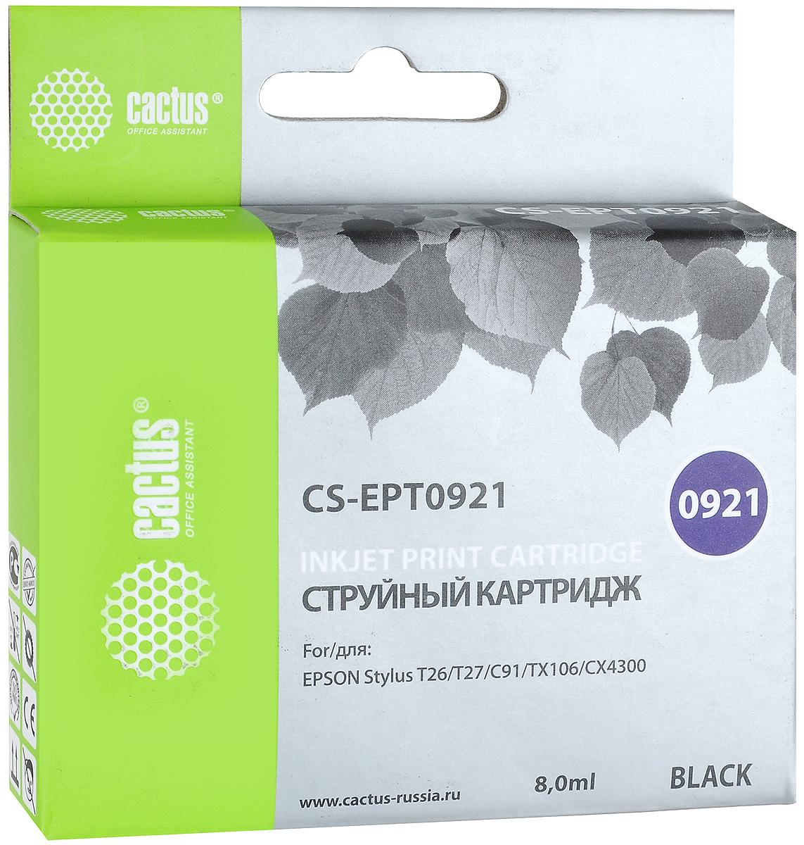 Cactus CS-EPT0921, Black картридж струйный для Epson Stylus C91/CX4300/T26/T27/TX106/TX109/TX117/TX119CS-EPT0921Картридж Cactus CS-EPT0921 для струйных принтеров Epson Stylus C91/CX4300/T26/T27/TX106/TX109/TX117/TX119.Расходные материалы Cactus для печати максимизируют характеристики принтера. Обеспечивают повышенную четкость изображения и плавность переходов оттенков и полутонов, позволяют отображать мельчайшие детали изображения. Обеспечивают надежное качество печати.Уважаемые клиенты! Обращаем ваше внимание на то, что упаковка может иметь несколько видов дизайна. Поставка осуществляется в зависимости от наличия на складе.