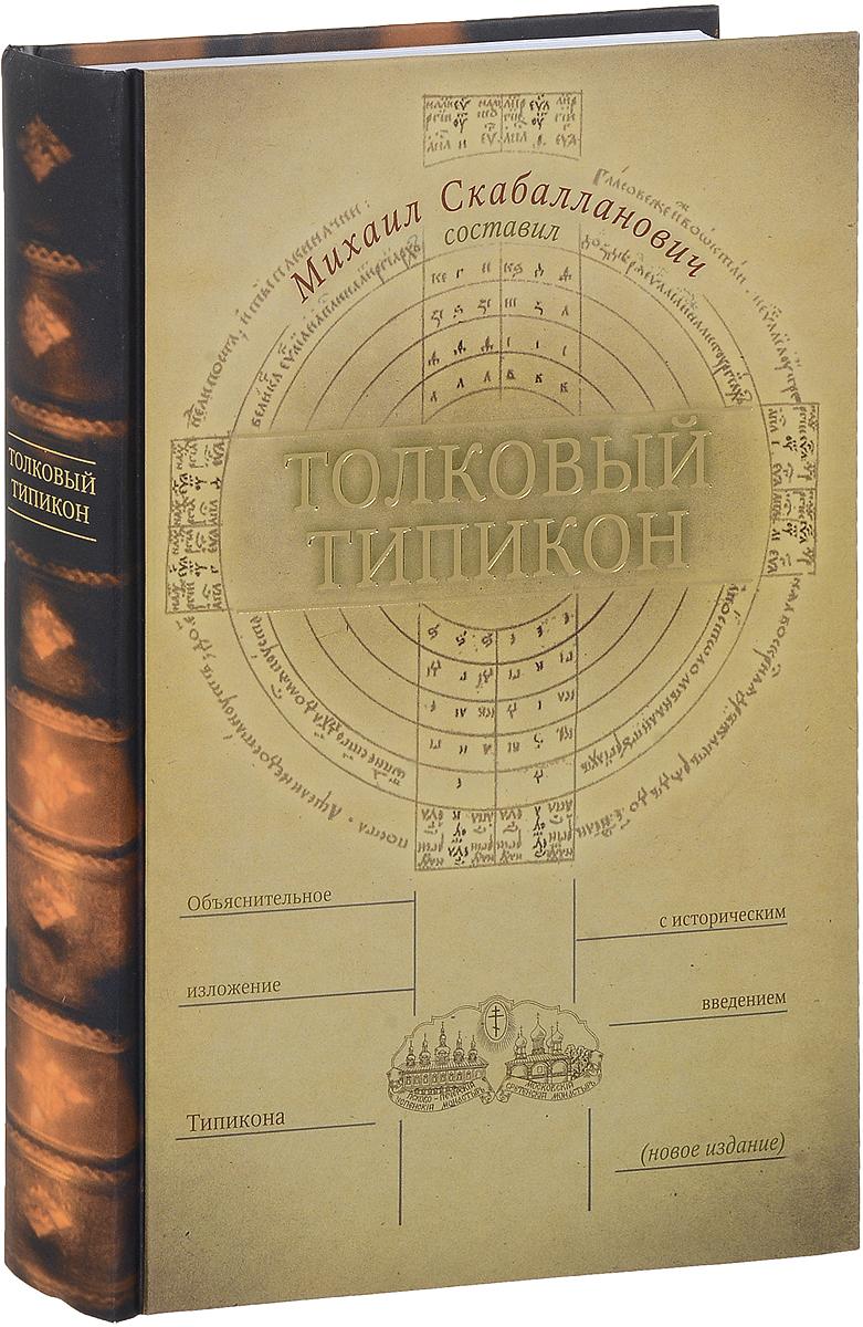 Толковый Типикон, Михаил Скаббаланович