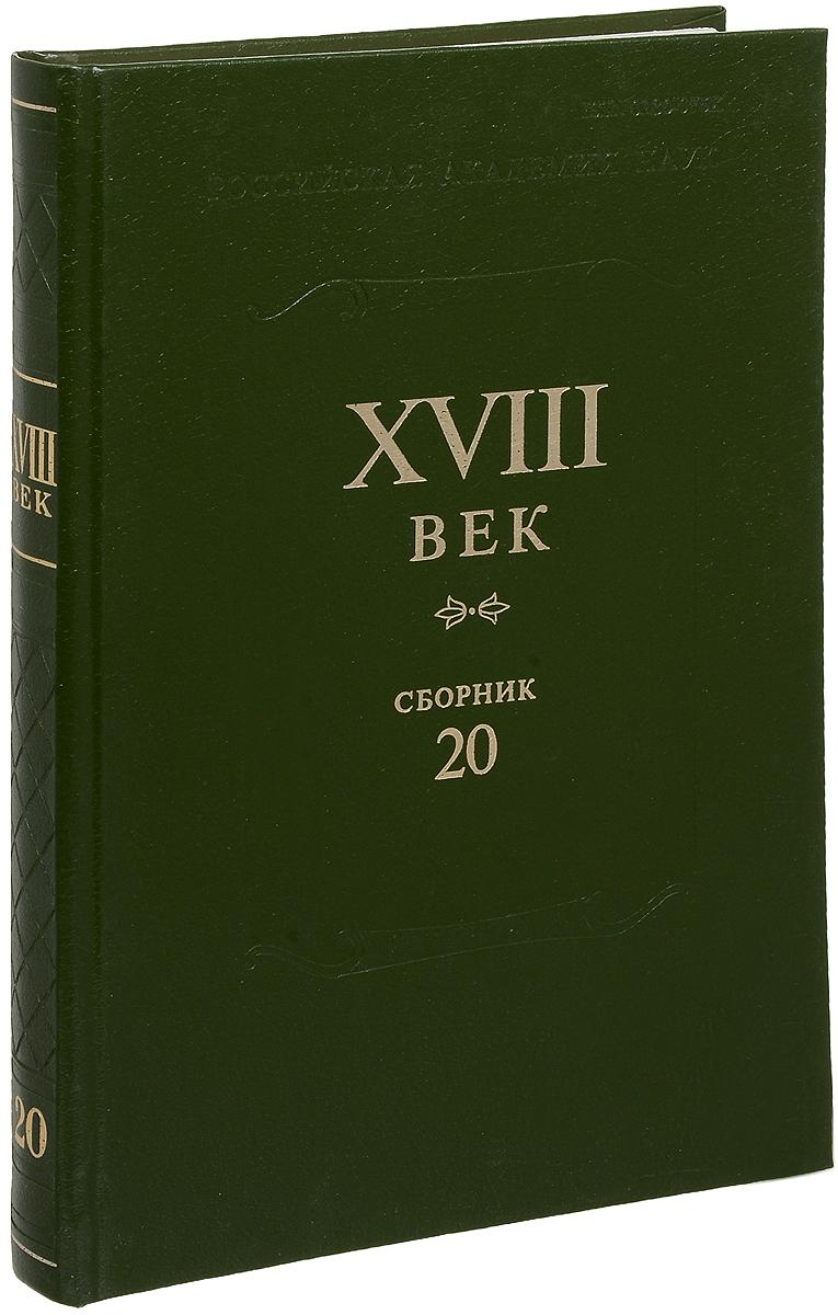 XVIII век. Сборник. Выпуск 20 исторический лексикон xviii век