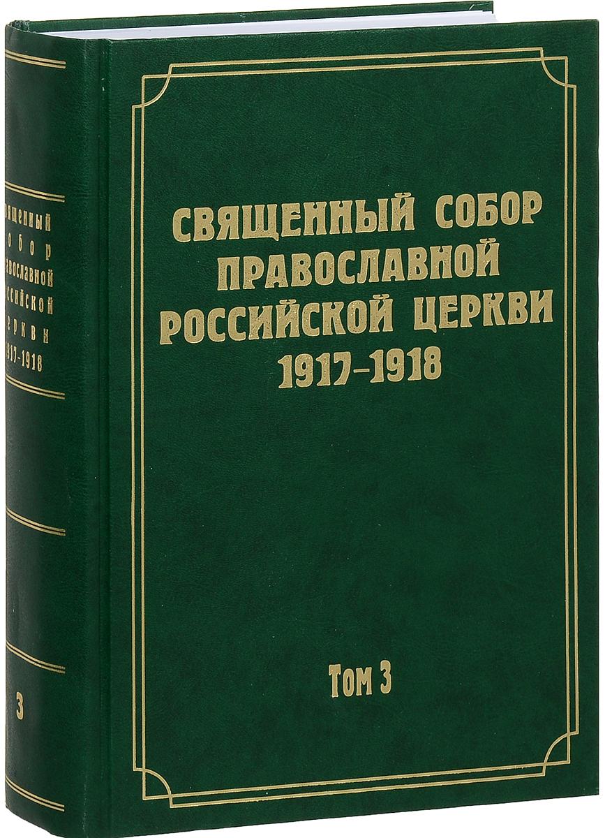 Документы Священного Собора Православной Российской Церкви 1917-1918 годов. Том 3. Протоколы Священного Собора