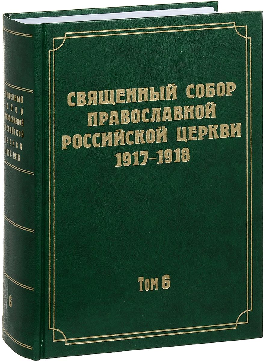 Документы Священного Собора Православной Российской Церкви 1917-1918 годов. Том 6. Деяния Собора с 37-го по 65-е