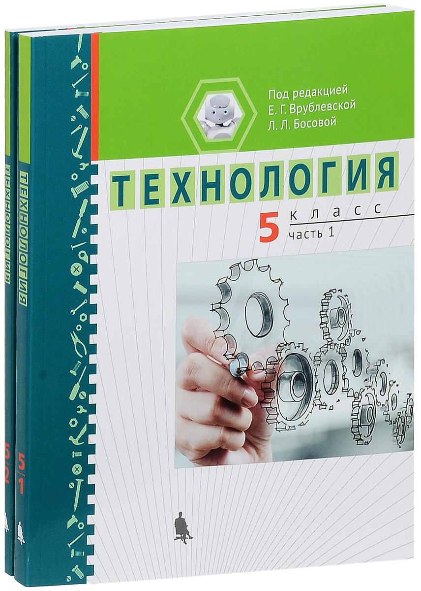 Технология. 5 класс. Учебное пособие. В 2 частях. Часть 1, 2 (комплект из 2 книг) технология индустриальные технологии 6 класс методическое пособие фгос