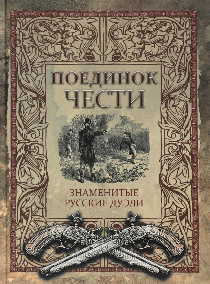 Zakazat.ru: Поединок чести. Знаменитые русские дуэли