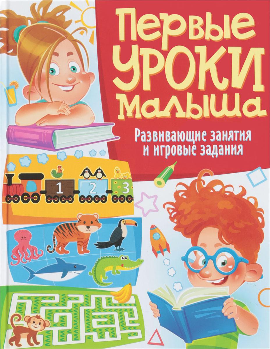 Т. В. Скиба Первые уроки малыша. Развивающие занятия и игровые задания