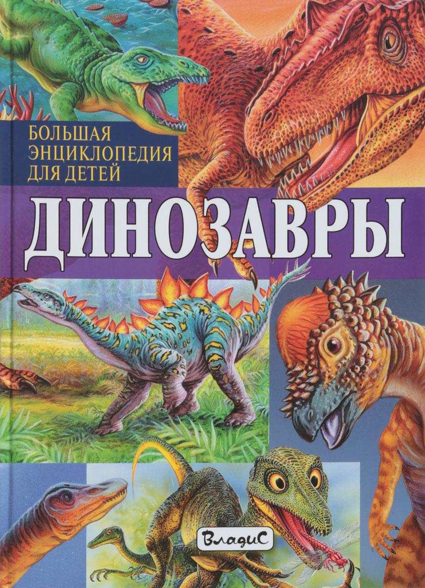 Ф. Арредондо Динозавры. Большая энциклопедия для детей ISBN: 978-5-9567-2438-5 clever коллекция костей динозавры и другие доисторические животные р колсон