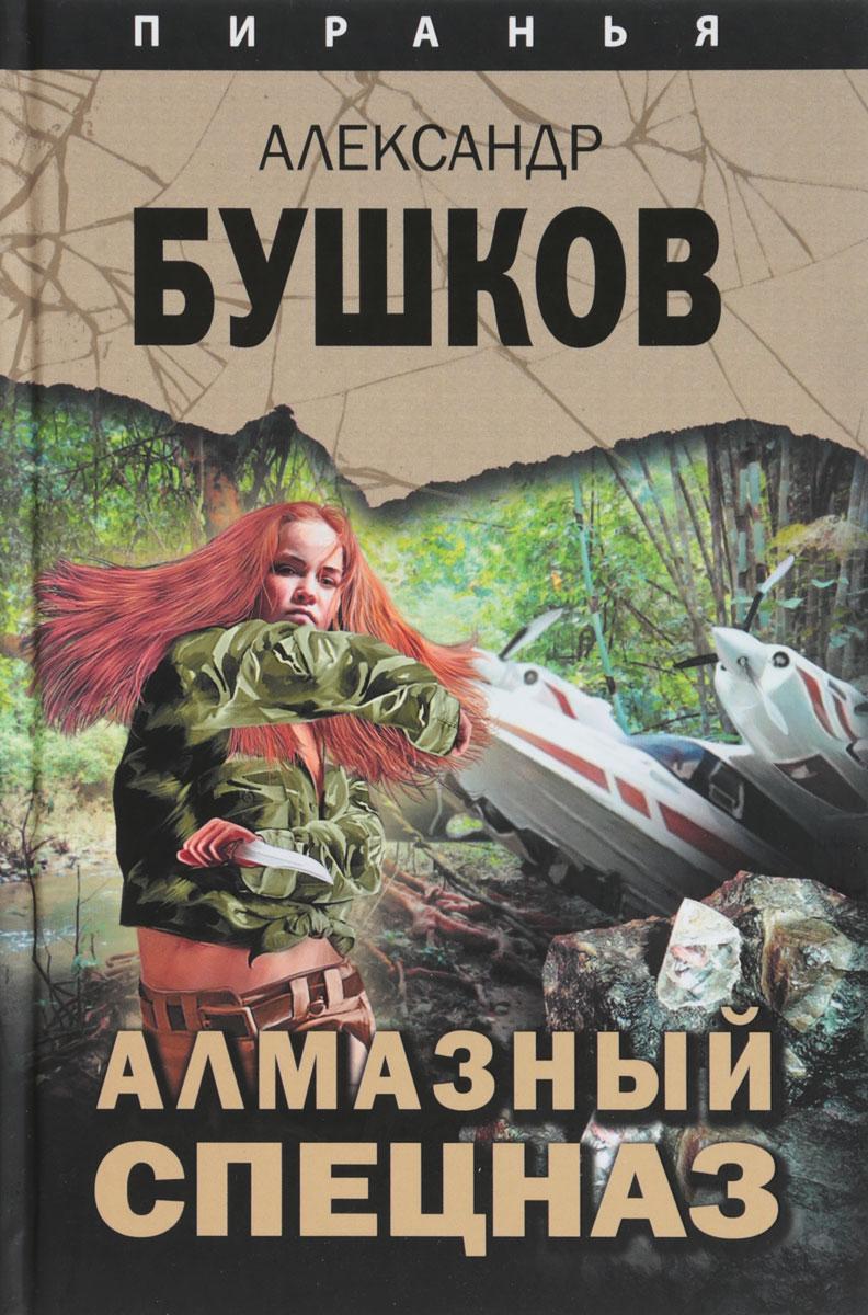 Александр Бушков Алмазный спецназ александр бушков чертова мельница