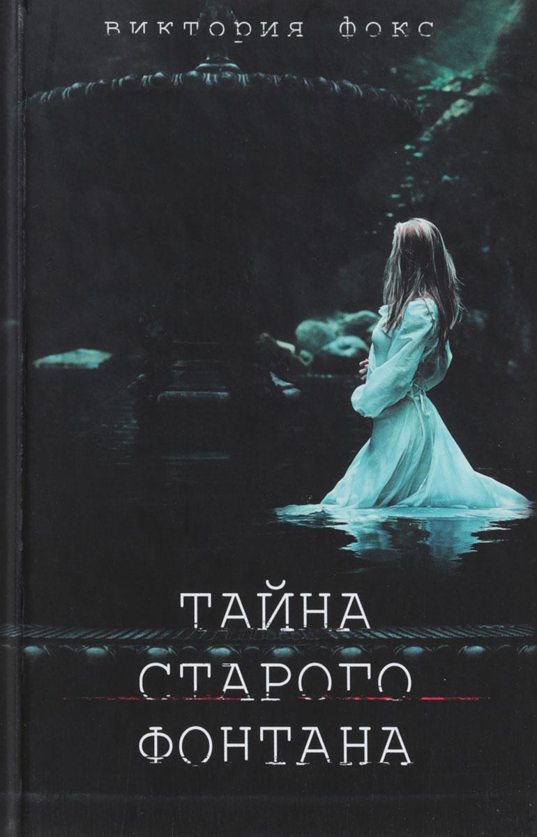 Виктория Фокс Тайна старого фонтана ISBN: 978-617-12-4195-4