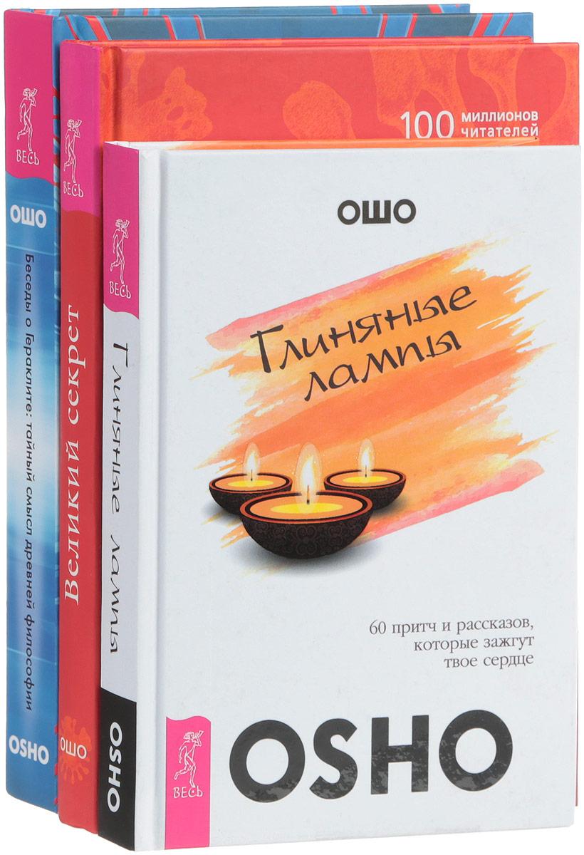 Ошо Великий секрет. Глиняные лампы. Беседы о Гераклите (комплект из 3 книг) беседы о мышлении cd