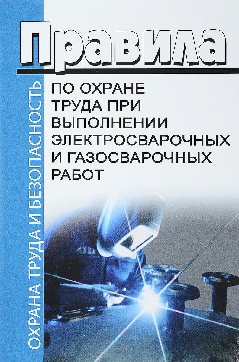 Приказ Минтруда России от 23.12.2014 №1101н \