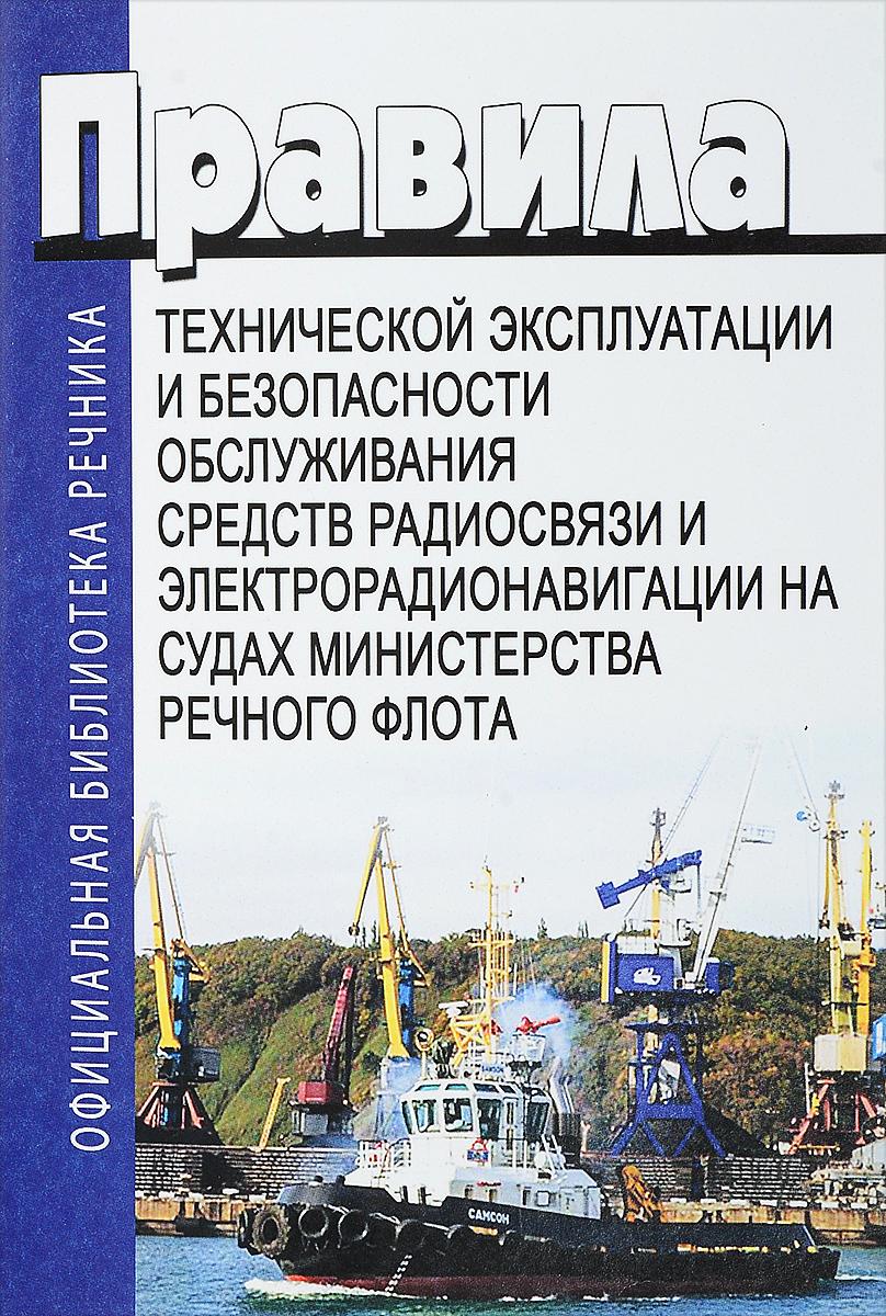 Правила технической эксплуатации и безопасности обслуживания средств радиосвязи и электрорадионавигации на судах министерства речного флота