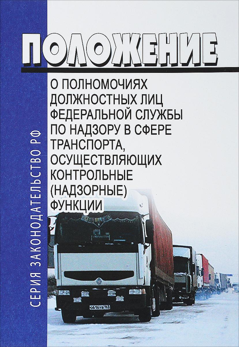 Положение о полномочиях должностных лиц федеральной службы по надзору в сфере транспорта, осуществляющих контрольные (надзорные) функции