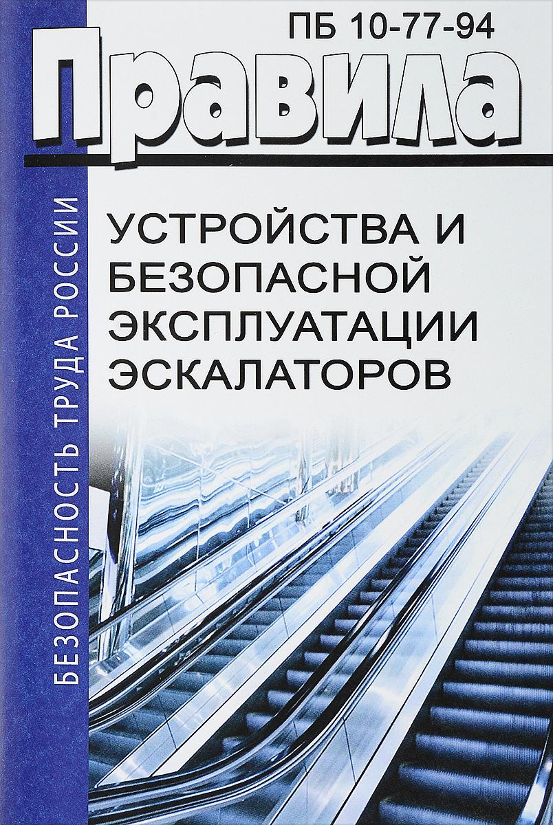 Правила устройства и безопасной эксплуатации эскалаторов (ПБ 10-77-94)