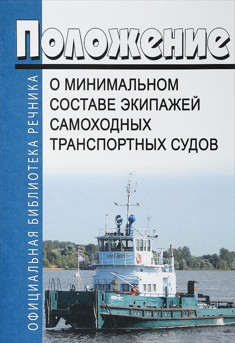 Положение о минимальном составе экипажей самоходных транспортных судов дорошкевич о полная энц боевых танков и самоходных орудий