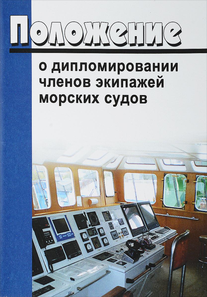 Положение о дипломировании членов экипажей морских судов. Последняя редакция