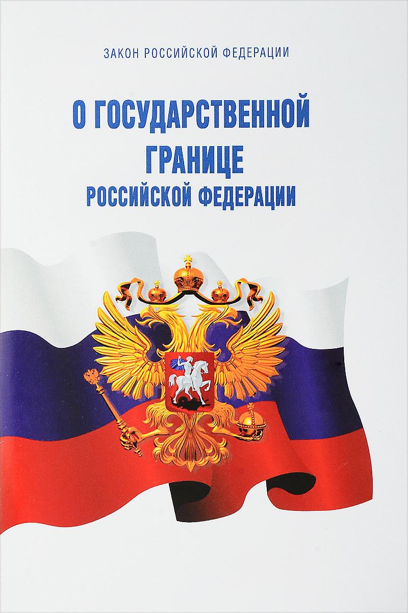 Закон Российской Федерации от 1 апреля 1993 года № 4730-1 О Государственной границе Российской Федерации