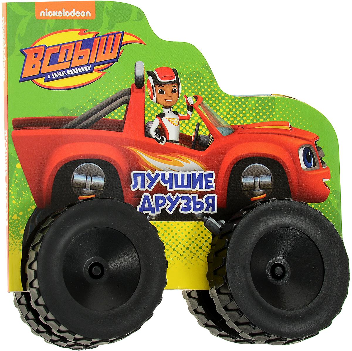Вспыш и чудо-машинки. Колесики. Лучшие друзья машинки tomy трактор john deere 6830 с двойными колесами и фронтальным погрузчиком