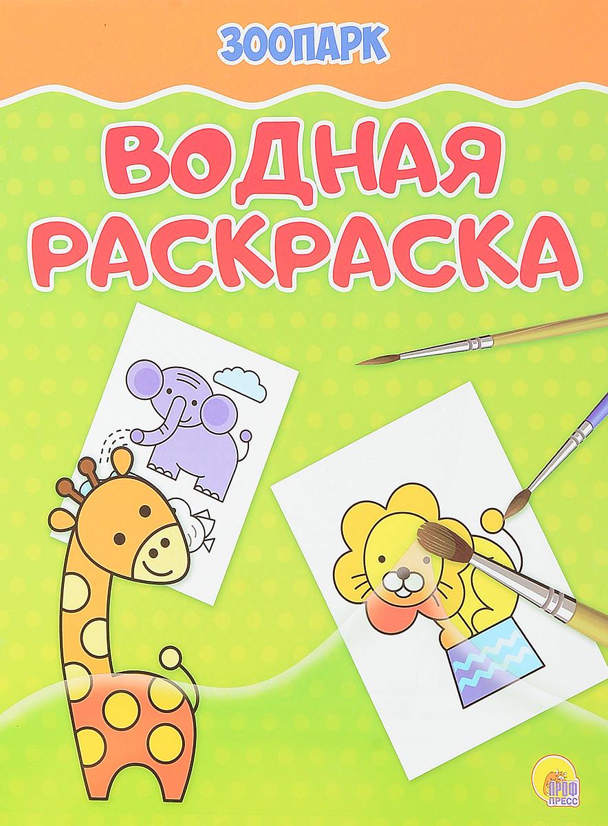 Зоопарк. Водная раскраска ISBN: 978-5-378-27645-5 корнеева ольга т раскраска а4 для малышей енот isbn 978 5 378 02147 5