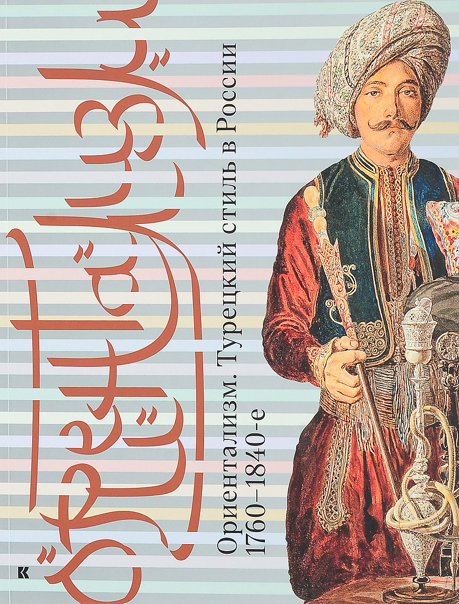 Ориентализм. Турецкий стиль в России. 1760-1840