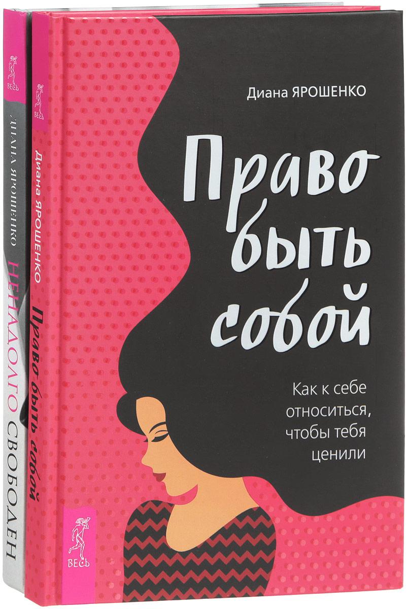 Диана Ярошенко Ненадолго свободен. Право быть собой (комплект из 2 книг) ярошенко д право быть собой как к себе относиться чтобы тебя ценили