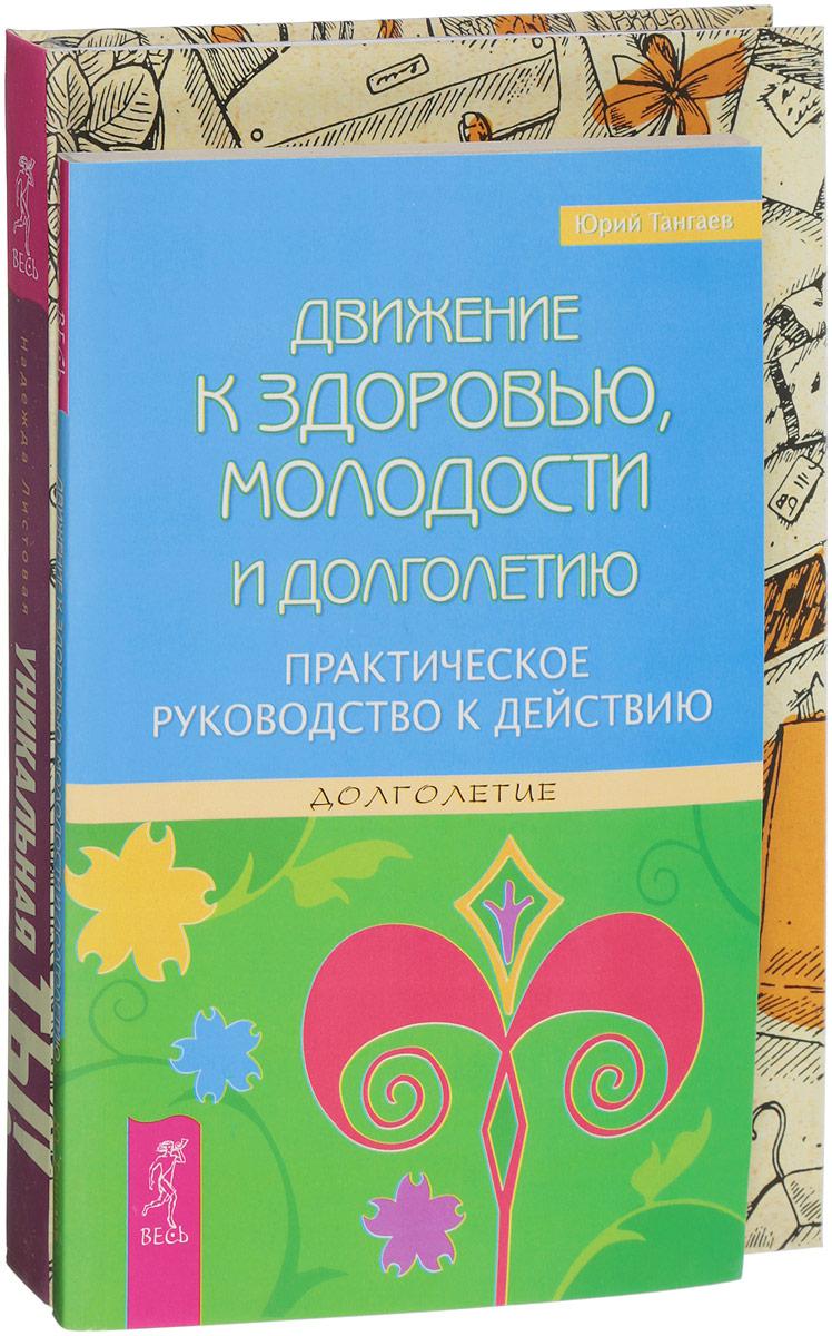Движение к здоровью. Уникальная ты (комплект из 2 книг). Юрий Тангаев, Надежда Листовая