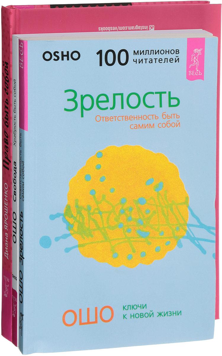Ошо, Диана Ярошенко Зрелость. Свобода. Право быть собой (комплект из 3 книг) как договориться с самим собой