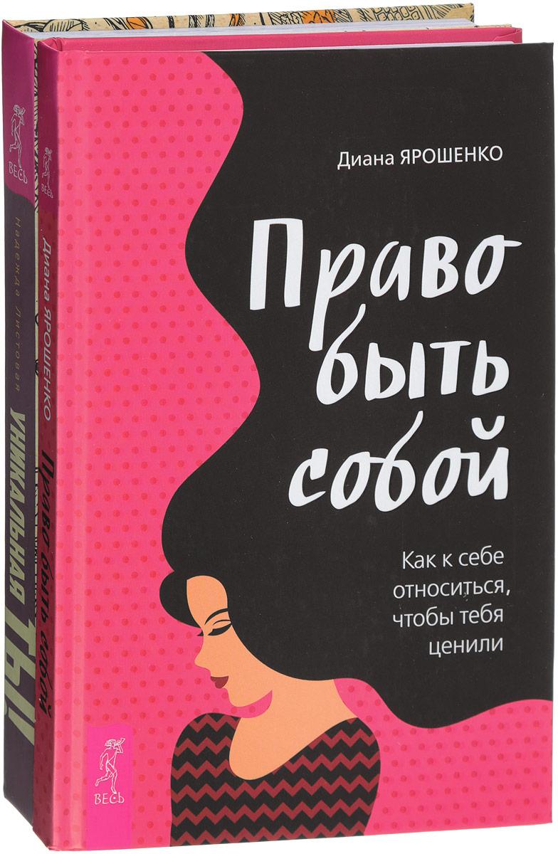 Диана Ярошенко, Надежда Листовая Право быть собой. Уникальная ты (комплект из 2 книг) ярошенко д право быть собой как к себе относиться чтобы тебя ценили