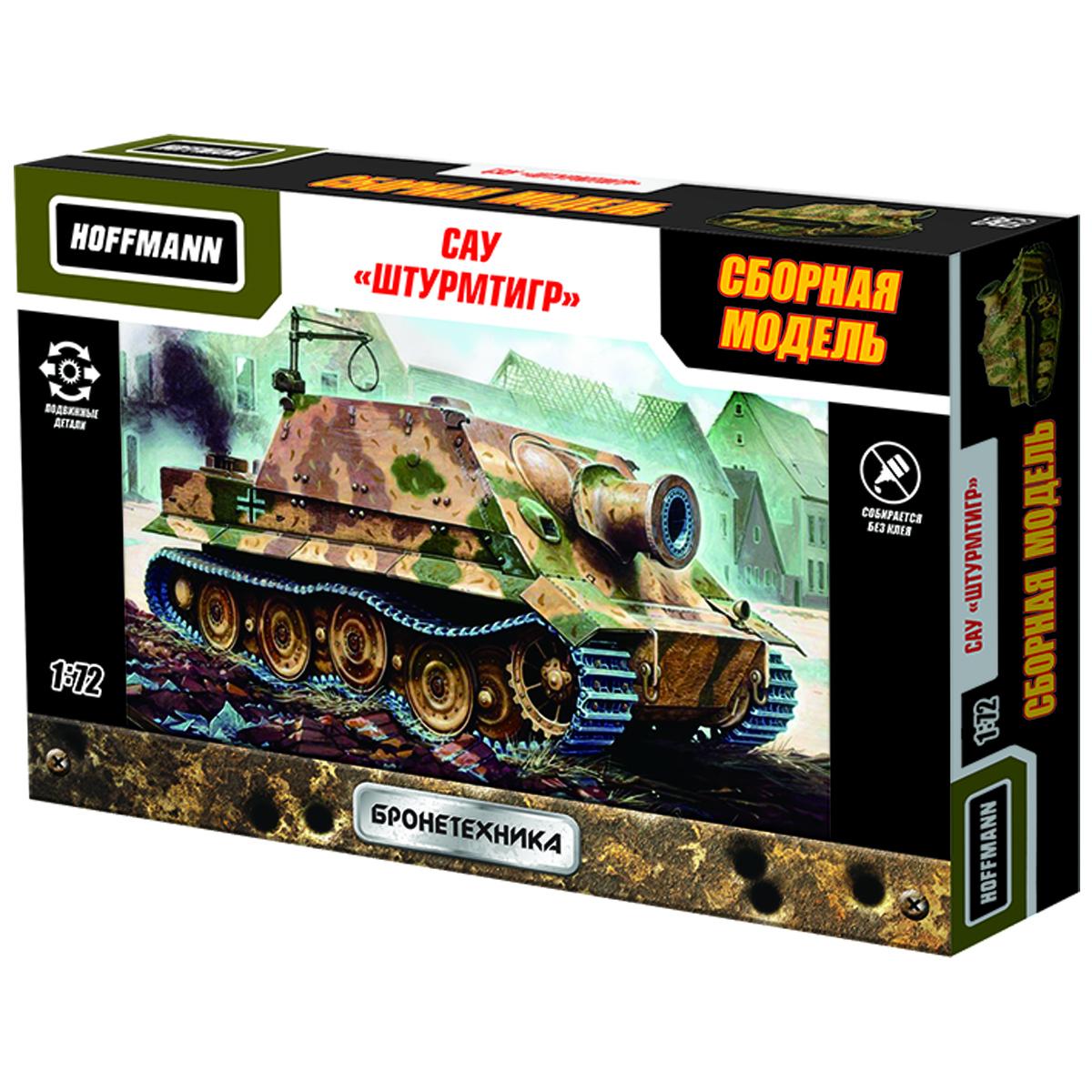 Hoffmann 4-D пазл САУ Штурмпанцер VI