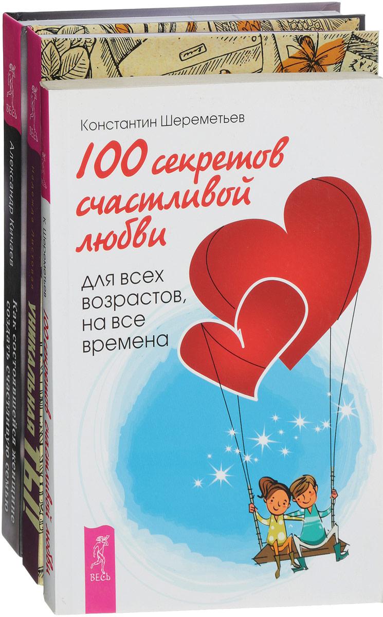 Константин Шереметьев, Александр Кичаев, Надежда Листовая 100 секретов счастливой любви. Как состоявшейся женщине создать счастливую семью. Уникальная ты (комплект из 3 книг)