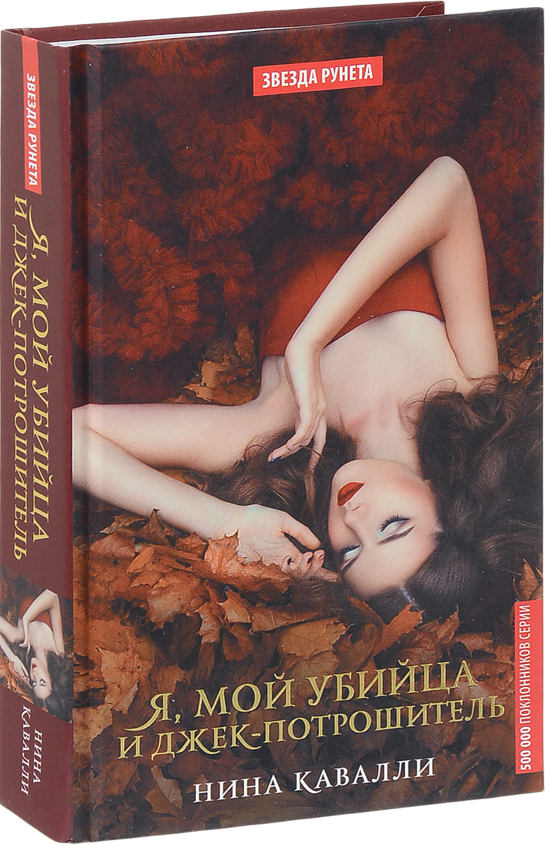 купить Нина Кавалли Я, мой убийца и Джек-потрошитель по цене 244 рублей