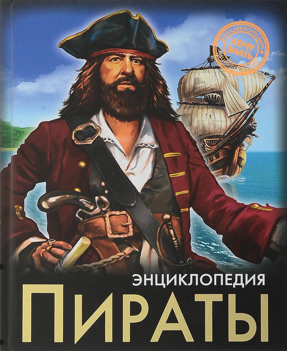 Пираты. Энциклопедия