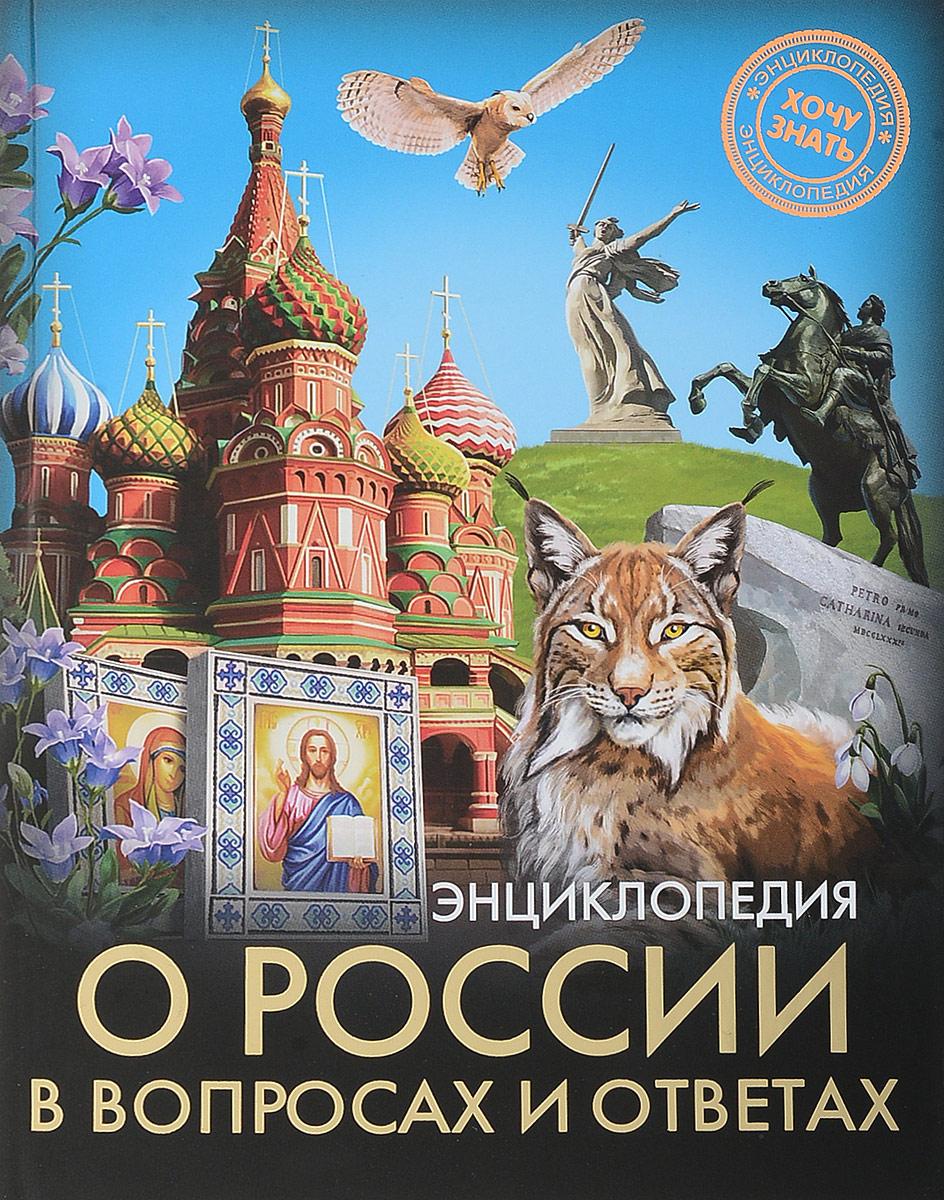 О России в вопросах и ответах. Энциклопедия