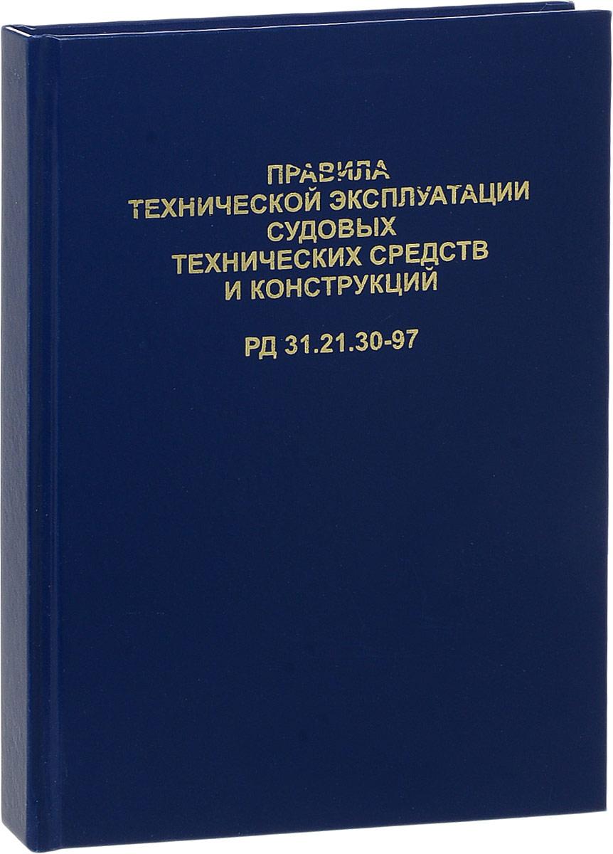 Правила технической эксплуатации судовых технических средств и конструкций РД 31.21.30-97