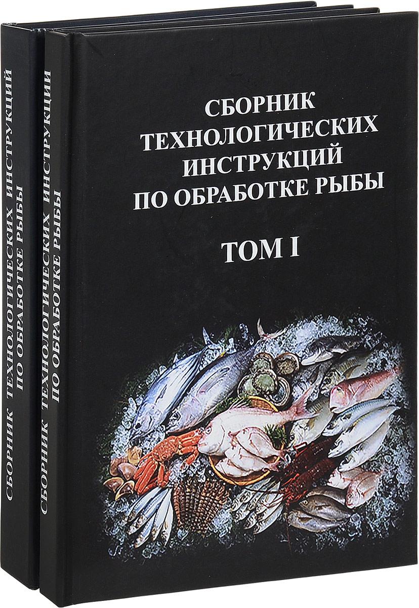 Сборник технологических инструкций по обработке рыбы. В 2 томах (комплект из 2 книг) патология кожи комплект из 2 книг