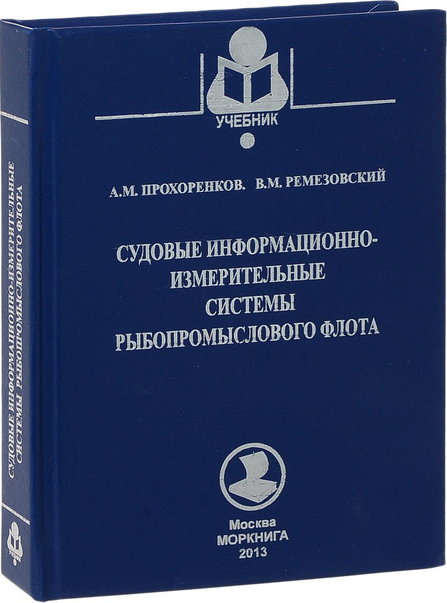 А. М. Прохоренков, В. М. Ремезовский Судовые информационно-измерительные системы рыбопромыслового флота