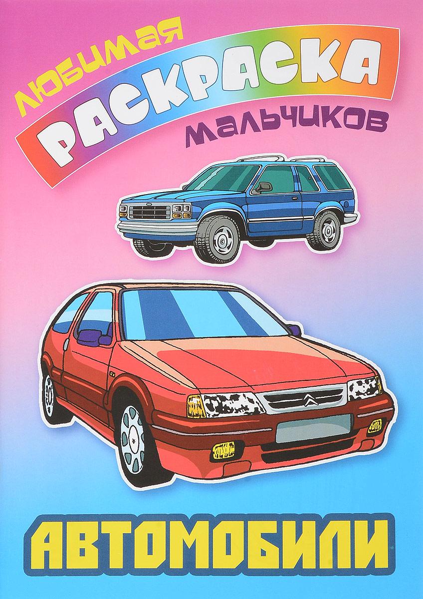 Автомобили. Раскраска