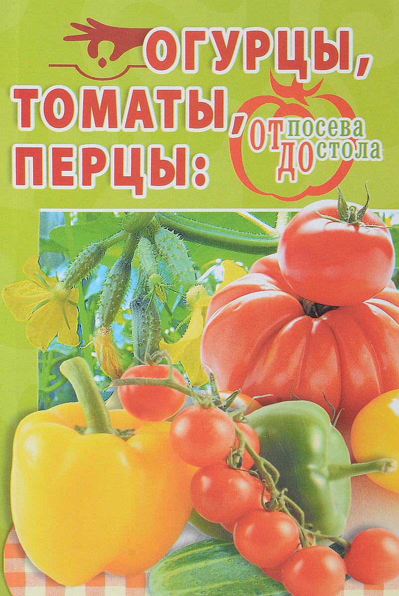 Огурцы, томаты, перцы. От посева до стола как цветы в теплице г воронеже