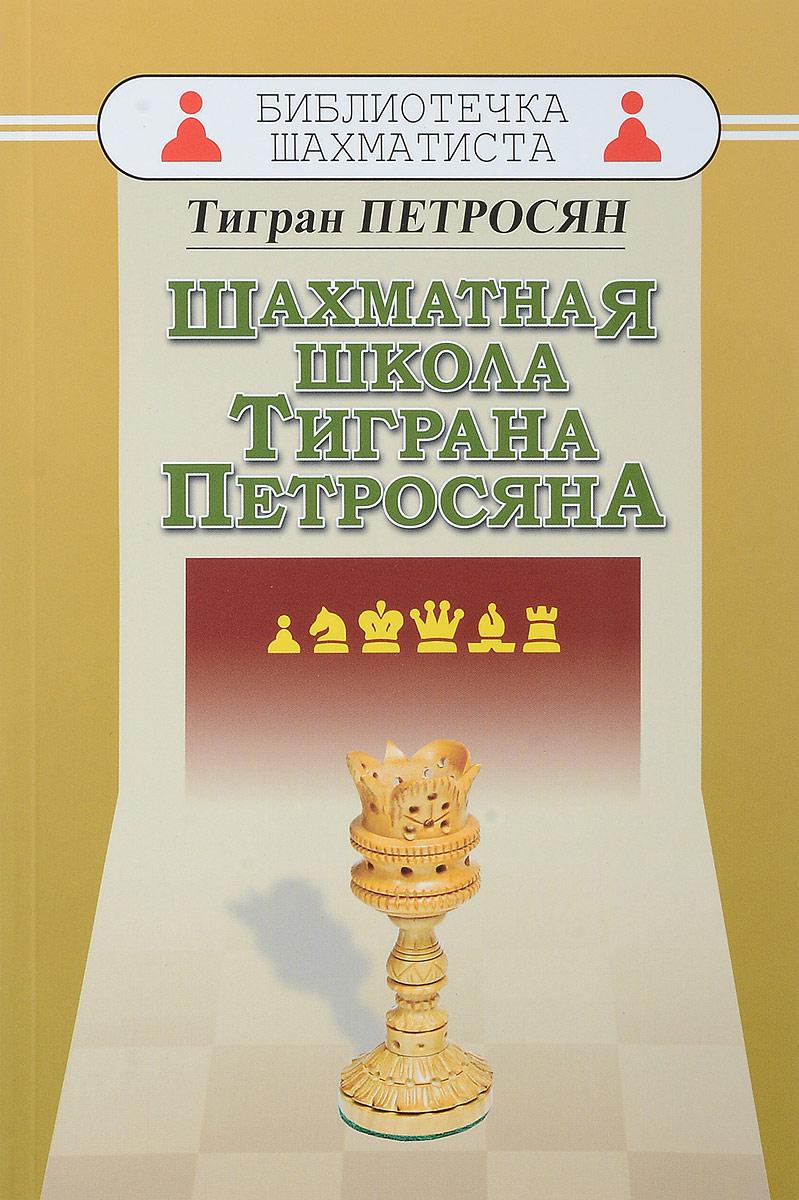 Шахматная школа Тиграна Петросяна. Т. Петросян
