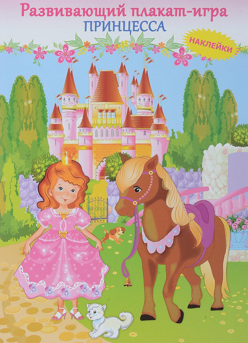 Принцесса. Развивающий плакат-игра (+ наклейки), Люскина А. (худ)