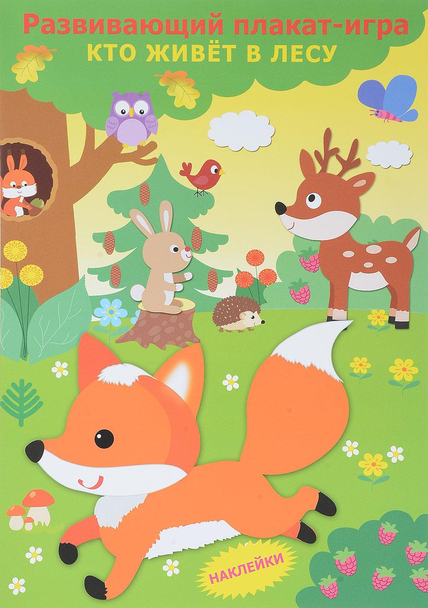 Кто живет в лесу. Развивающий плакат-игра (+ наклейки), Василевская А., Вовикова О. (худ.)