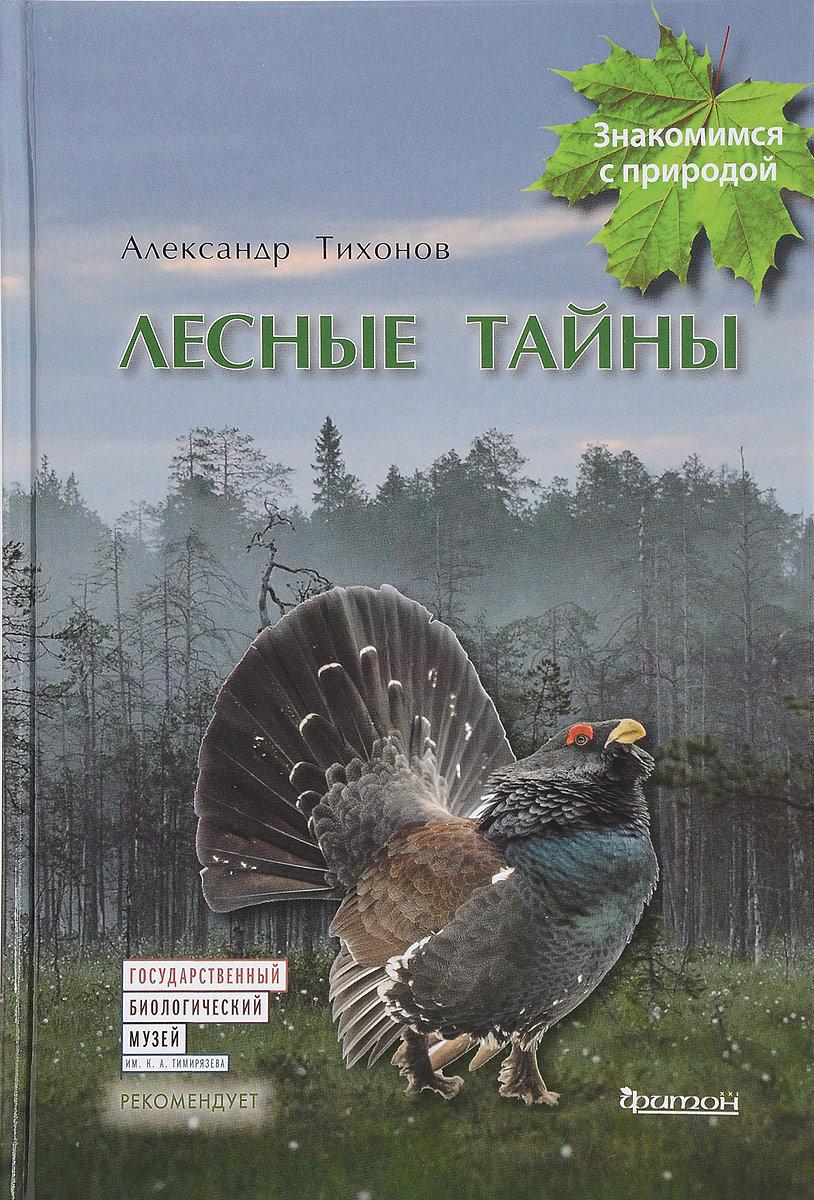 А. Тихонов Лесные тайны