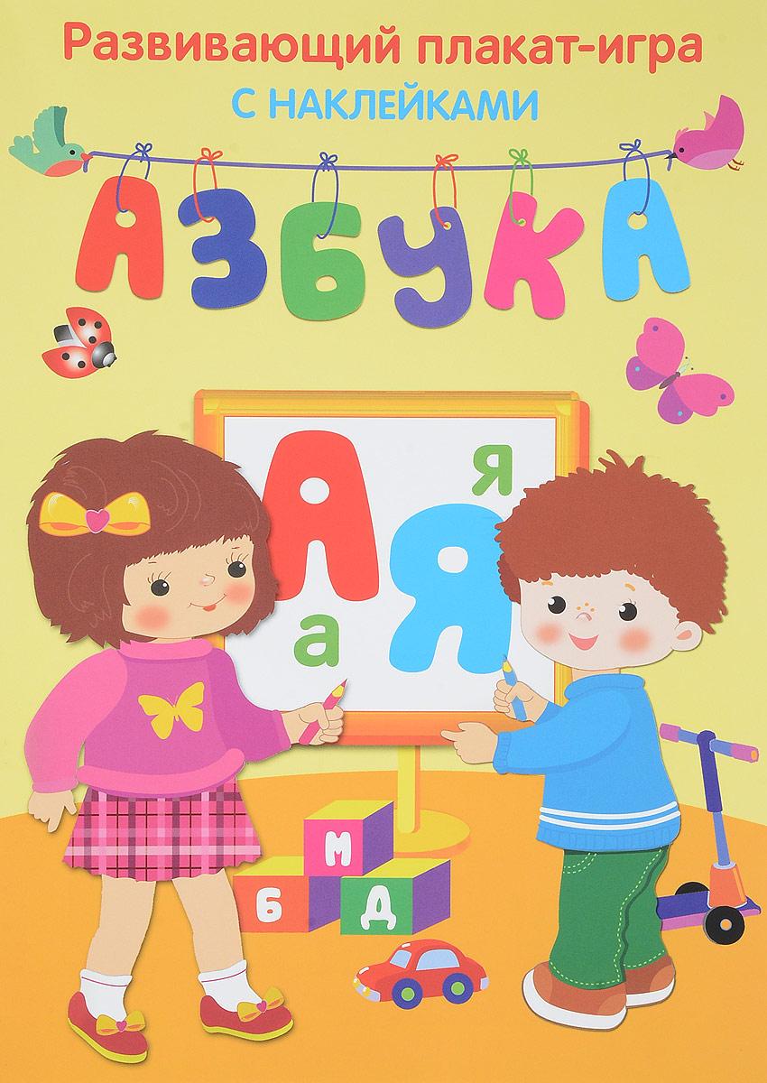 Азбука, Василевская А., Вовикова О. и др. (худ.)