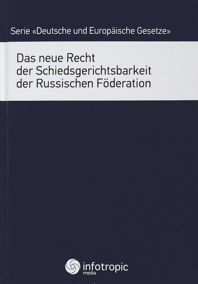Das neue Recht der Schiedsgerichtsbarkeit der Russischen Foderation. сапоги quelle der spur 1013540