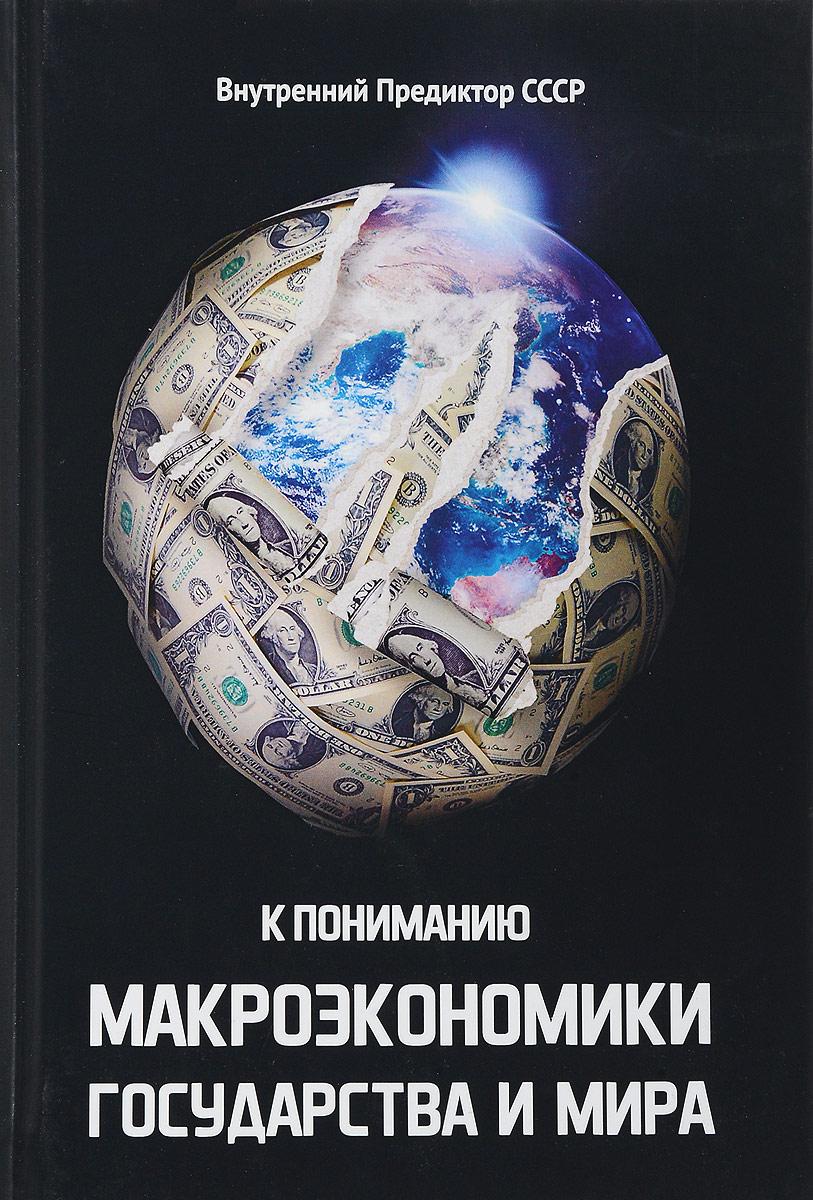 К пониманию макроэкономики государства и мира